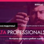 Вебінар 3040 - Як стати Data Викладачем?