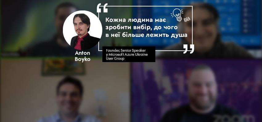 Антон Бойко Спікер SQLua Data Academy блог