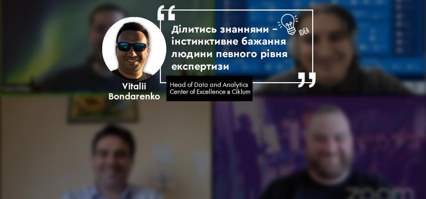 Віталій Бодаренко ІТ блог SQL ua Data Academy