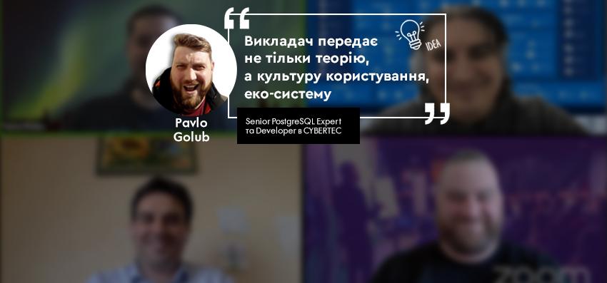 Павло Голуб Спікер Data Talks SQLua Data Academy