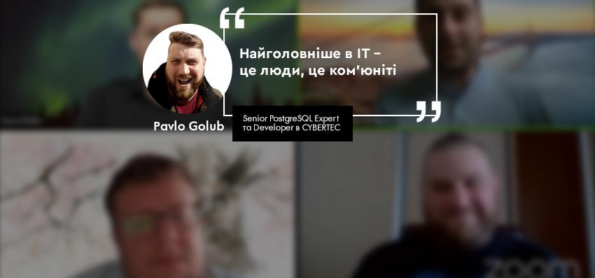 Павло Голуб_блог SQLua Data Academy