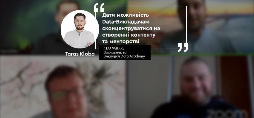 Тарас Кльоба_блог SQLua Data Academy