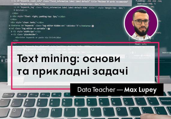 Text Mining: основи та прикладні задачі