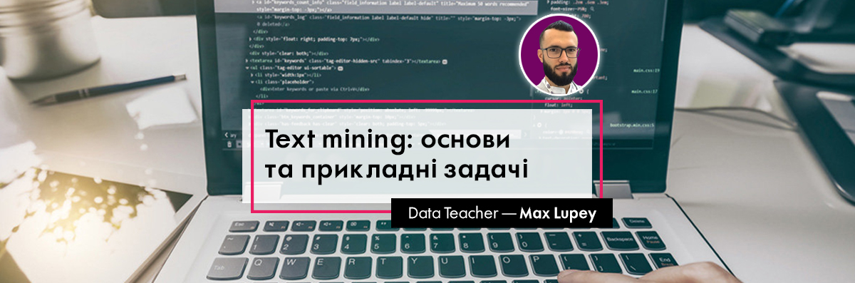 Text mining Online Course SQLua Data Academy