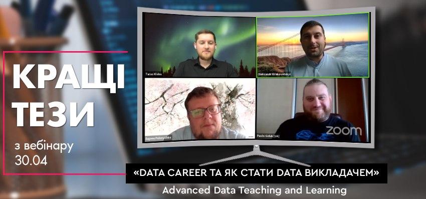 Data Career_Webinar SQLua Data Academy