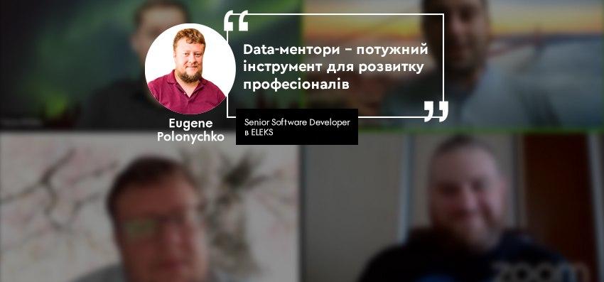 Євген Полоничко_блог SQLua Data Academy