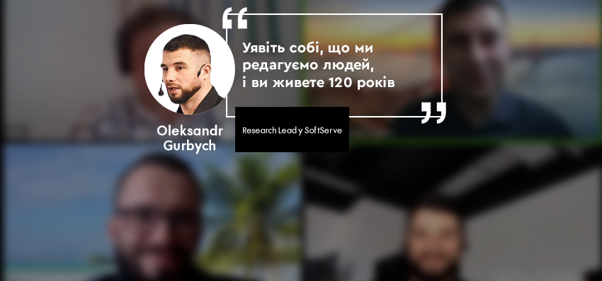 Олександр Гурбич, Research Lead у SoftServe Спікер SQLua Data Academy