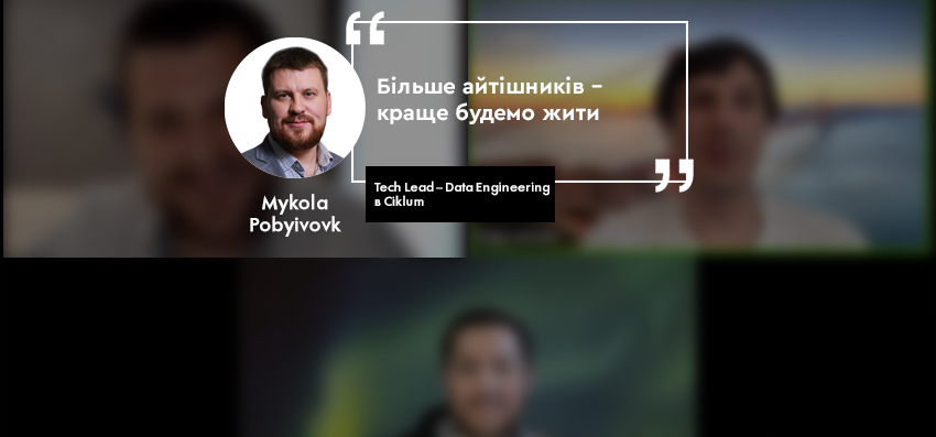 Mykola Pobyivovk, Tech Lead – Data Engineering в Ciklum SQLua Data Academ