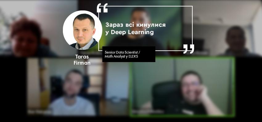 PhD., Data Science Competency Manager у ELEKS, Тарас Фірман