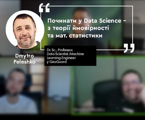 Дмитро Пелешко, Dr. Sc., Professor, Data Scientist / Machine Learning Engineer, GeoGuard