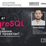 Postgre SQL webinar Тарас Кльоба Павло Голуб