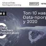 SQL.ua Data Academy Webinar