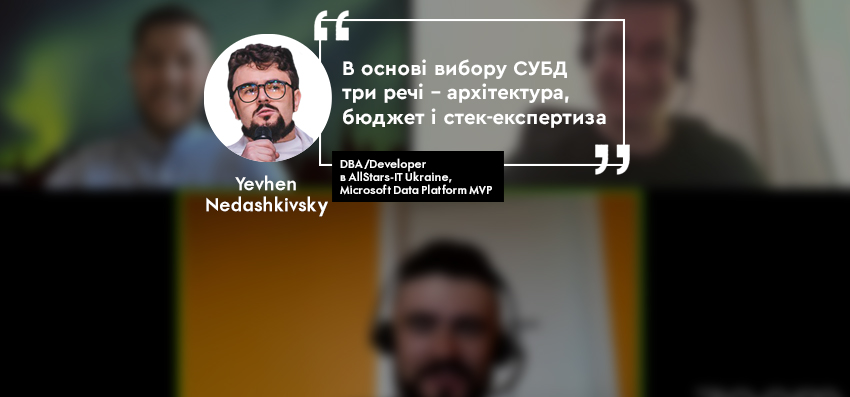 Євген Недашківський, DBA/Developer в AllStars-IT Ukraine, Microsoft Data Platform MVP